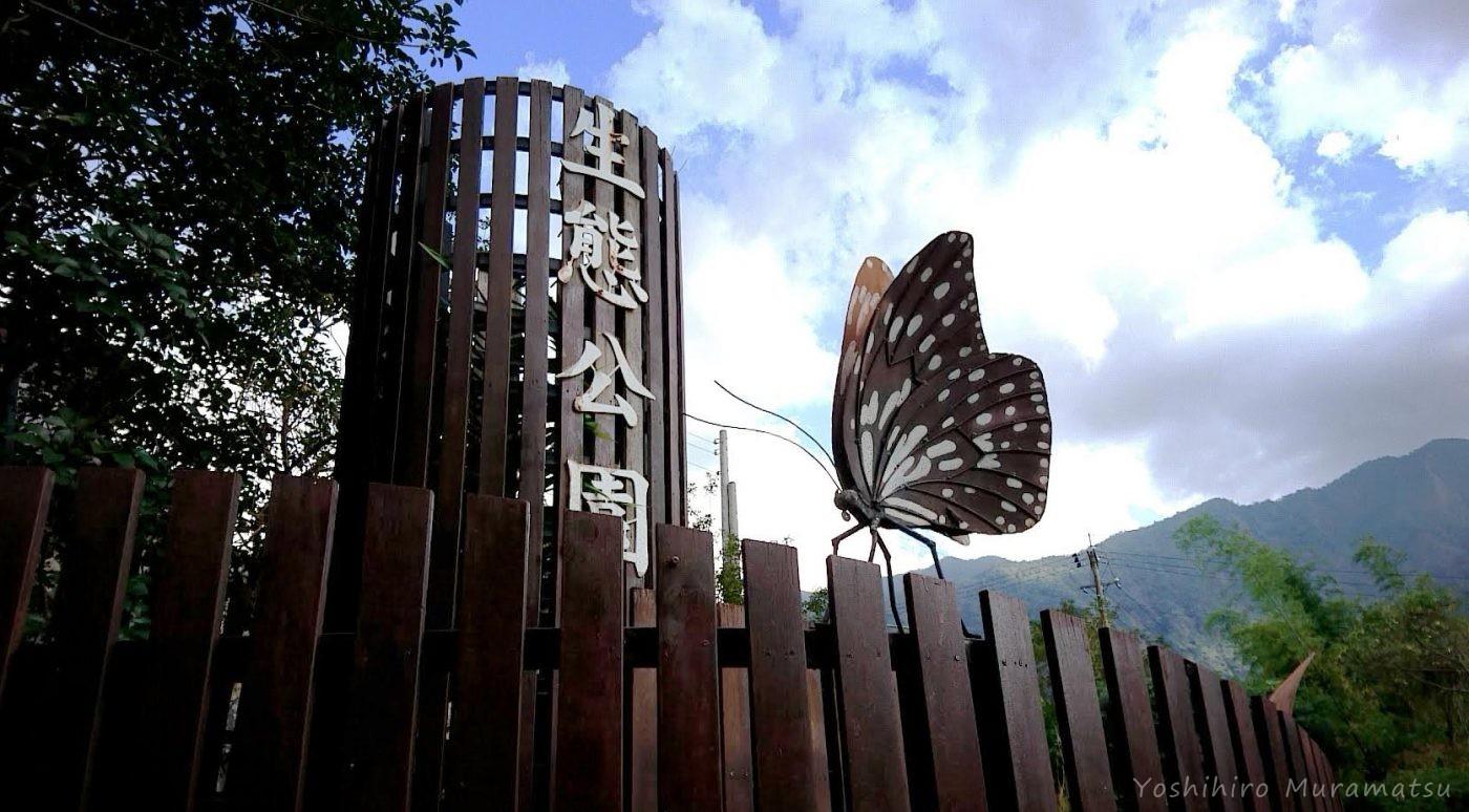 茂林賞蝶歩道前の写真。