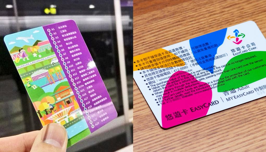 悠遊カード(EasyCard)の裏表