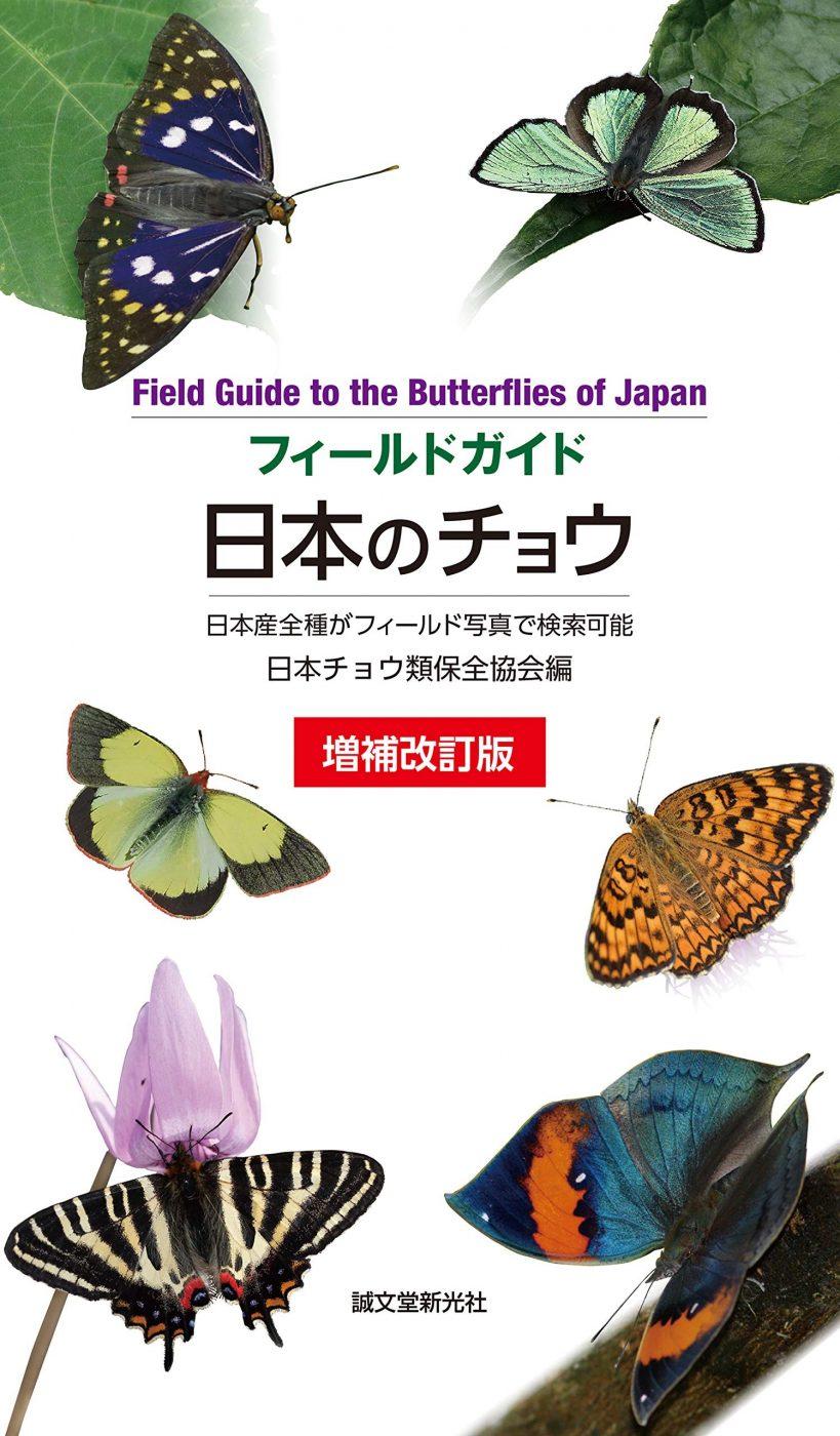 フィールドガイド日本のチョウ 本の画像