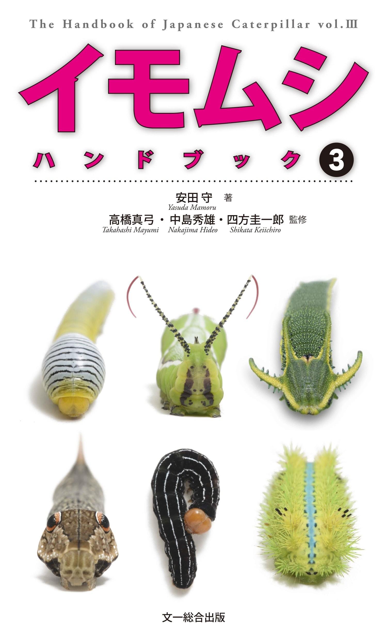 イモムシハンドブック3の画像