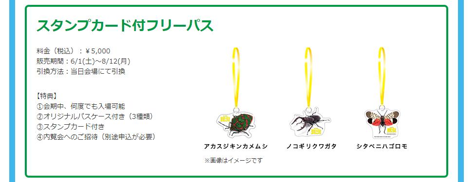 特別展「昆虫」フリーパス