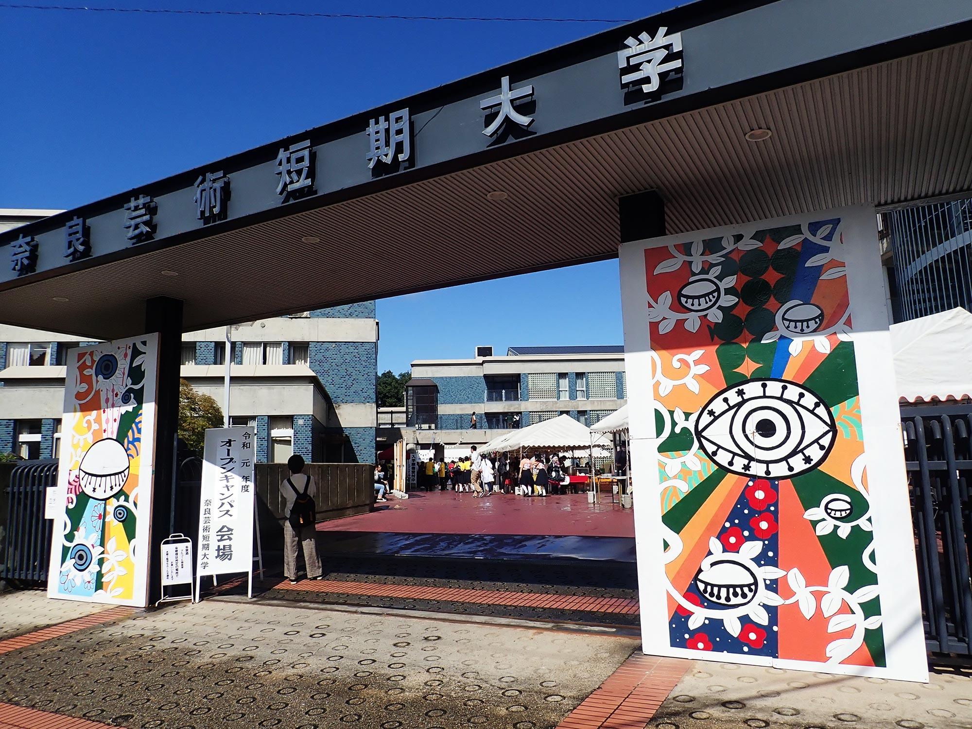 紫苑祭の奈良芸術短期大学の写真