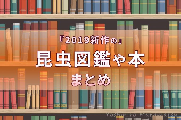 2019年新作昆虫図鑑や本のタイトル画像