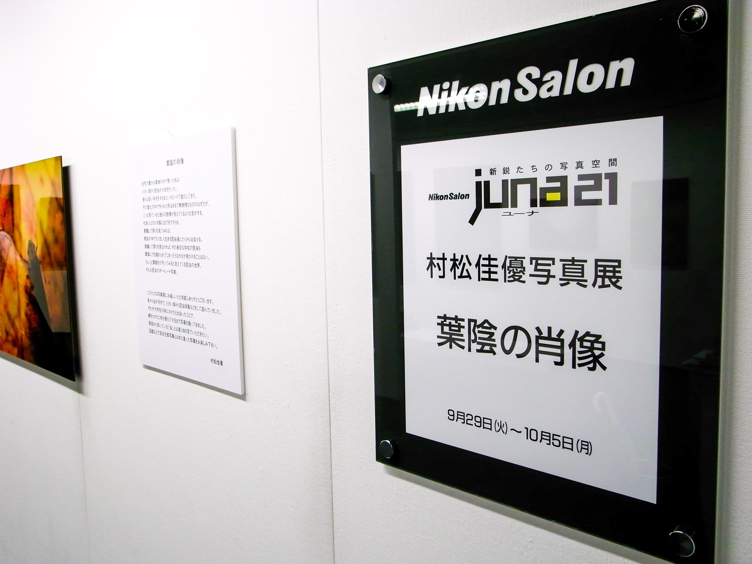ニコンサロン東京の写真