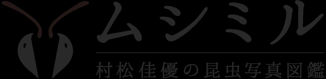 昆虫写真図鑑 ムシミル