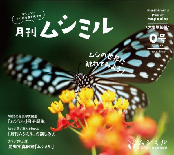 月刊ムシミル0号アイキャッチ画像
